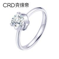 CRD 克徕帝 花嫁系列 18K金钻石戒指 主石30分