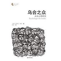 《乌合之众:大众心理研究》Kindle电子书