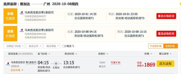 国庆票!广州/北京/成都/重庆往返雅加达,含税往返机票
