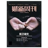 《财新周刊》2020年2月17日第6期