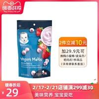 美国进口嘉宝GERBER酸奶草莓溶豆宝宝营养婴儿零食28g 8个月以上 *2件