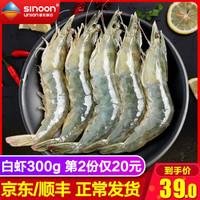 星农联合南美白虾 大虾 烧烤食材 28-35只300g *2件