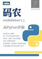 《码农·从Python开始》(总第7期)Kindle电子书