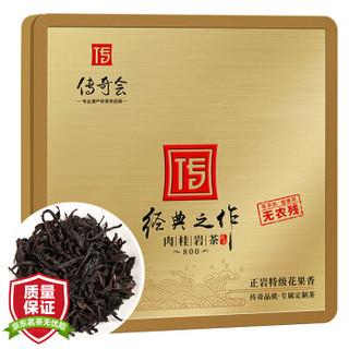 传奇会茶叶 正宗武夷山肉桂茶 特级岩茶浓香大红袍乌龙茶礼盒装256g