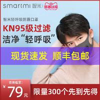 智米防雾霾口罩防尘有效过滤pm2.5小米成人呼吸透气KN95口罩3只装