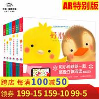 《小鸡球球成长系列图AR版》套装全6本 +凑单品