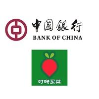 中国银行 X 叮咚买菜  抢领优惠券