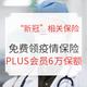 """疫情无情 防护先行:""""新冠""""相关保险合集(持续更新) 免费领疫情保险,PLUS会员6万保额"""