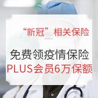 """""""新冠""""相关保险合集(持续更新)"""