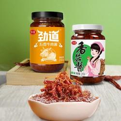 仲景 香菇酱210g +五香牛肉酱 210g