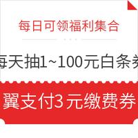 京东每天抽1~100元白条立减券,亲测领1元直减券!还可限时秒5元白条券!