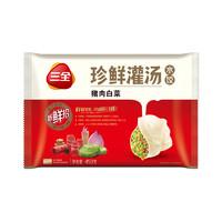 三全 珍鲜灌汤水饺 猪肉白菜 约30个 450g
