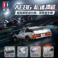 双鹰积木cada86头文字D仿真AE86 遥控漂移跑车拼装模型男孩玩具