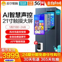 云米BCD-428WMLA 家用对开门双门冰箱风冷无霜变频静音大屏幕智能