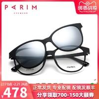 派丽蒙近视眼镜架女黑框眼镜框男潮太阳镜可配度数偏光磁吸镜7920 *7件