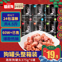 路斯狗罐头375g*6罐泰迪幼犬牛肉粒狗狗拌饭湿粮礼包宠物零食整箱 *3件