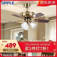 OPPLE 吊扇灯 风扇灯客厅餐厅卧室家用简约现代带LED风扇吊灯 木叶42寸雅静带遥控