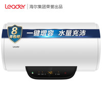统帅(Leader)海尔出品 60升电热水器  遥控预约 80%热水输出率 8年包修 专利防电墙 精巧尺寸LEC6001-Q7