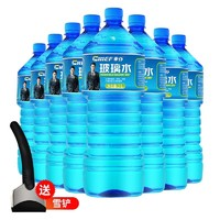 车仆汽车玻璃水防冻雨刷精车用雨刮水清洗剂除油膜四季通用2L*8瓶