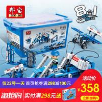 邦宝科普小学生拼装积木益智塑料拼装玩具车创客教育电能应用6903 *3件