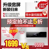 Sakura/樱花 JSQ32-D 16升燃气热水器家用智能双Q智控恒温抗强风