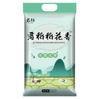 君稻 2019年新米  五常稻花香米 11.11kg *3件