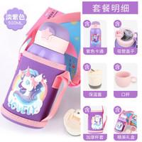 德国德乐迪儿童保温杯紫色500ML+一杯三盖+精美礼盒+便携保温杯套