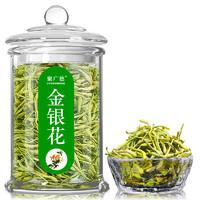 JUGUANGDE 聚广德 金银花茶 玻璃罐装 40g*2罐