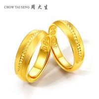 CHOW TAI SENG 周大生 999足金活口对戒 5.13g