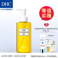 DHC 橄榄卸妆油 70ml