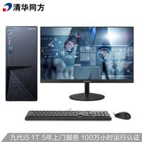 清华同方(THTF)超扬A8500商用办公台式电脑整机(i5-9400 8G 1T 五年质