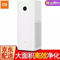 MI 小米 米家 空气净化器 MAX(增强版)