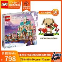 LEGO乐高迪士尼系列41167 阿伦黛尔城堡村庄拼搭女孩积木玩具礼品
