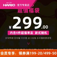 HARIO日本器具299超值福袋随机宝贝四件大放送