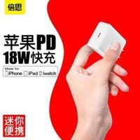 两个PD18W头39.8元,58-20积分优惠快充尾声!!倍思 USB-C充电器PD18W 通用苹果快充+苹果官方认证mfi快充线 *2件