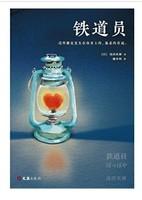 铁道员Kindle电子书(读客熊猫君出品。同名电影由高仓健、广末凉子主演,狂揽日本电影学院奖九大奖项。)
