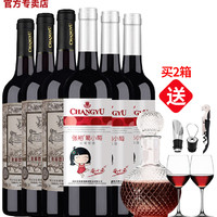 张裕甜酒组合 葡小萄3支+玫瑰红3支