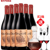 张裕橡木桶干红葡萄酒 红酒整箱6支装 赤霞珠干红葡萄酒张裕红酒
