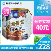 雅培港版成人加营素营养进口奶粉巧克力味0胆固醇8罐