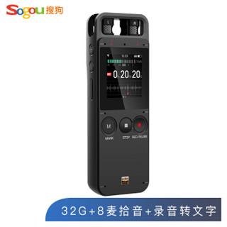 搜狗 Sogou AI智能录音笔E1 多语言翻译机 8麦拾音 录音转文字一年内免费转写 同声传译 32G+云存储 黑色