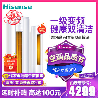 海信2匹变频KFR-50LW/E80A11级能效圆柱立柜式静音冷暖家用空调柜机