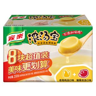 家乐 浓汤宝 老母鸡猪骨浓汤宝 口味升级 零添加味精 8块256g 联合利华出品