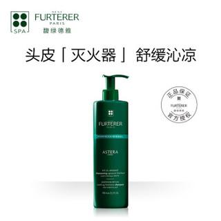 馥绿德雅(Rene Furterer)清润舒缓洗发露600ml( 无硅油 温和清洁 舒缓不适 法国原装进口)