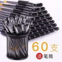 现代美 中性笔芯 0.5mm 20支