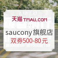 促销活动 : 天猫 saucony旗舰店 暖春前行