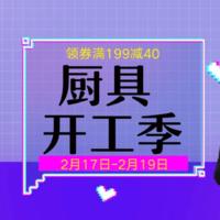 京东 厨具开工季 促销专场