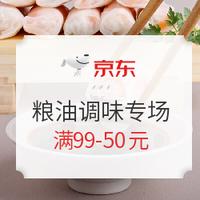 京东  粮油调味促销专场