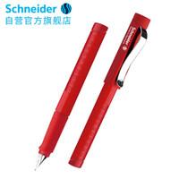 APC 施耐德 钢笔德国进口经典Base系列男女学生用成人练字笔