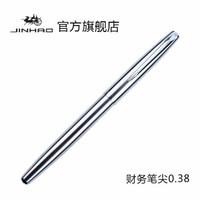金豪 911金属钢笔