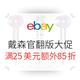 海淘活动:eBay商城 Dyson 戴森官方翻新机专场 用码满25美元额外85折